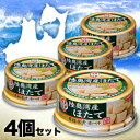 【HONIHO(ホニホ)】青森の正直 陸奥湾産ほたて貝柱水煮(ホール)70g×4個セット★食品 ※お取り寄せ商品【O-net point10倍】