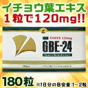 なんと!あの【アサヒグループ食品】GBE-24 フォルテ 180粒 が「この価格!?」※お取り寄せ商品【RCP】