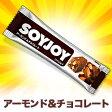 なんと!あの【SOYJOY(ソイジョイ)】のアーモンド&チョコレート(30g1本)が激安特価! ※お取り寄せ商品【RCP】