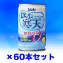 【タカラバイオ】飲む寒天(糖類ゼロ) 160g×60本セット【RCP】【10P03Dec16】
