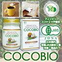 なんと!あの【有機ココナッツオイル】のココビオ(COCOBIO) 320g[350ml] が、毎日ポイント2倍で「この価格!?」 ※お取り寄せ商品【RCP】