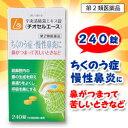 【第2類医薬品】なんと!ちくのう症、慢性鼻炎に効く、あのチオセルエース 240錠(辛夷清肺湯エキス錠)が、「この価格!?」でオススメ!【RCP】