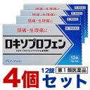 【第1類医薬品】【お得な4個セット】【毎日ポイント2倍】【皇...