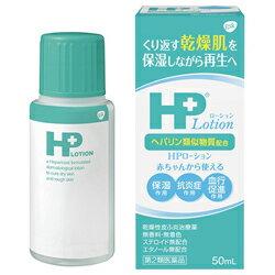【第2類医薬品】【ノバルティス ファーマ】HPローション 50ml ※お取り寄せになる場合もございます 【RCP】【10P03Dec16】