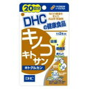 【DHC】キノコキトサン 20日分 (13.7g) ※お取り寄せ商品【KM】【RCP】【HLS_DU】【10P31Aug14】
