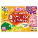 【井藤漢方製薬】バスセレブ ほっとくつろぎ アソート 20包...