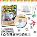 楽天メディストックハングル文字の読み方(DVD) ※お取り寄せ商品【RCP】【10P03Dec16】