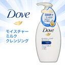 なんと!あの【ユニリーバ】ダヴ(Dove) モイスチャーミルククレンジング 195ml が激安! ※お取り寄せ商品【RCP】【10P03Dec16】