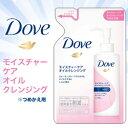 なんと!あの【ユニリーバ】ダヴ(Dove) モイスチャーケアオイルクレンジング つめかえ用 165ml が激安! ※お取り寄せ商品【RCP】【10P03Dec16】