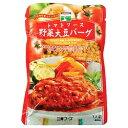 【三育フーズ】トマトソース野菜大豆バーグ...