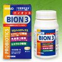 【サトウ製薬】バイオン3(プロバイオティクス乳酸菌配合) 60粒※お取り寄せ商品【RCP】【10P03Sep16】