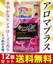 なんと!あの香りつづくトップ Aroma Plus(アロマプラス) プレシャスピンク つめかえ用320g をピンポイントで「この価格!」しかも毎日ポイント2倍!