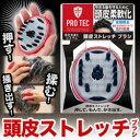 なんと!あの【ライオン】PRO TEC(プロテク) 頭皮ストレッチブラシ 1個 は、押す・もむ・かき