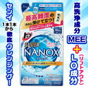 楽天メディストックなんと!あの【ライオン】トップ SUPER NANOX(スーパー ナノックス) つめかえ用 360g が「この価格!?」 しかも毎日ポイント2倍! ※お取り寄せ商品【RCP】