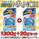 なんと!あの【ライオン】トップ SUPER NANOX(スーパー ナノックス) つめかえ用 合計1300g+20gセット(660g×2個)が「この価格!?」 しかも毎日ポイント2倍! ※お取り寄せ商品【RCP】