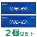 【第1類医薬品】【毎日ポイント2倍】【大東製薬】男性ホルモン軟膏 グローミン 10g×2個セット (