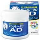 【第2類医薬品】【ロート製薬】メンソレータム AD クリーム...
