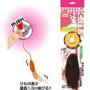 【ヤマヒサ】ペティオCATTOYつかまえテール ライオン★ペット用品 『0827秋先2』