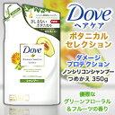 なんと!あの【ユニリーバ】Dove(ダヴ) ボタニカルセレク...