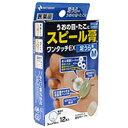 【ニチバン】スピール膏 ワンタッチEX 足うらM12枚■【第2類医薬品】