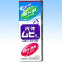 【第(2)類医薬品】【池田模範堂】液体ムヒS 50ml【RCP】【10P03Dec16】