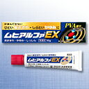 【池田模範堂】(新)ムヒアルファEX 15g【第(2)類医薬品】