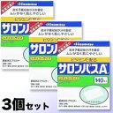 【第3類医薬品】【久光製薬】サロンパスAe 140枚×3個セット【RCP】【10P03Dec16】