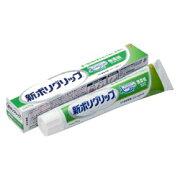 【アース製薬】新ポリグリップ無添加 75g【RCP】【10P03Dec16】