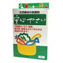 【サーフセラ】安心やさい30包☆日用品 ※お取り寄せ商品
