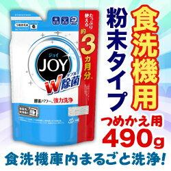 なんと!あの【P&G】ハイウォッシュジョイ W除菌 食洗機専用洗剤 つめかえ用 490g が「この価格!?」しかも毎日ポイント2倍!※お取り寄せ商品【RCP】