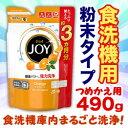 なんと!あの【P&G】ハイウォッシュジョイ 食洗機専用洗剤 オレンジピール成分入 つめかえ用 490g が大特価!しかも毎日ポイント2倍!※お取り寄せ商品【RC...