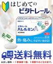 【第(2)類医薬品】【はじめてのビタトレール☆毎日ポイント2...