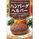 【ハウス食品】ハンバーグヘルパー92g ×10個セット☆食料品 ※お取り寄せ商品