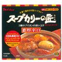 【ハウス食品】スープカリーの匠 レトルトタイプ(濃厚辛口) ×6個セット☆食料品 ※お取り寄せ商品