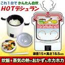 【!】送料半額_12/25(日)迄 【琳聡堂】「HOTデシュラン」 HDS-1 なんと!これ1台で炊飯&蒸気の熱でおかずもホカホカ♪数量限定です