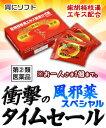 【第(2)類医薬品】【衝撃のタイムセール 風邪薬SP】特報!...