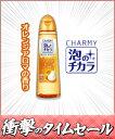 【衝撃のタイムセール】特報!なんと!あの【ライオン】CHARMY(チャーミー) 泡のチカラ オレンジアロマの香り 250ml が、タイムセール総集編特価! (ご購入数制限あり) しかも毎日ポイント2倍!【RCP】