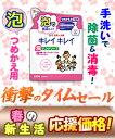 【衝撃のタイムセール 春の新生活応援価格!】特報!なんと!あ...