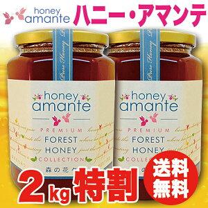 【2本特割】貴重な天然森の蜂蜜★ハニー・アマンテ(1,000g×2本)2kg古代森の花々のはちみつ100%オーストラリア産【低温充てん製法】酵素・ビタミン・ミネラルがたっぷり!【送料無料】