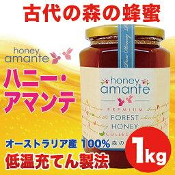 新入荷祭クーポンで【30%OFF】2017収穫!貴重な天然森の蜂蜜★ハニー・アマンテ(1000g)1kg 古代森の花々のはちみつ 100%オーストラリア産 【低温充てん製法】なので、酵素・ビタミン・ミネラルがたっぷり