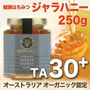 オーガニックジャラ・ハニーTA30+(250g)