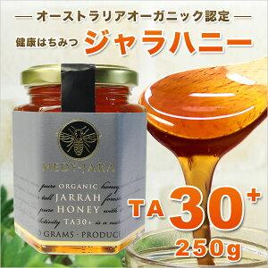 【初めてさん限定】★ジャラハニー TA 30+(250g) マヌカハニーと同様の効果を持つ世界最高級の健康活性力! オーストラリア・オーガニック認定 蜂蜜 ※分析証明書付 非加熱 生はちみつ honey ハチミツ