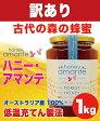 【訳あり】特売セール[9本限定]貴重な天然森の蜂蜜★ハニー・アマンテ(1,000g)1kg 古代森の花々のはちみつ 100%オーストラリア産 【低温充てん製法】なので、酵素・ビタミン・ミネラルがたっぷり残っています。ハチミツ・マヌカハニー
