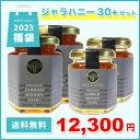MEDY-JARA 2018福袋 1万円ポッキリ ★ジャラハニーTA30+ 250g×2本/130g×2本 オースト