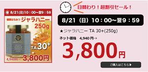 �ڲƤη�³������4,940��⇒3,800�ߡ���ϥˡ�TA30+(250g)�ޥ̥��ϥˡ���Ʊ�ͤθ�̤��������ǹ��η����ϡ��������ȥ�ꥢ���������˥å�ǧ�ꢨʬ�Ͼ������ա����Ǯ���������Ϥ��ߤ�
