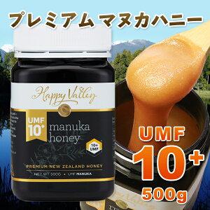 【初めてさん限定】プレミアム マヌカハニー UMF 10+ 500g ニュージーランド産 蜂蜜 UMF協会認定 分析証明書付 無添加 非加熱 天然生はちみつ 定期割引特典付き