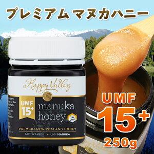 【初めてさん限定】プレミアム マヌカハニー UMF 15+ 250g ニュージーランド産 蜂蜜 UMF協会認定 分析証明書付 無添加 非加熱 天然生はちみつ 定期割引特典付き