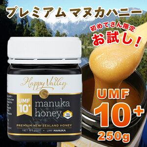 【初めてさん限定】プレミアム マヌカハニー UMF 10+ 250g ニュージーランド産 蜂蜜 UMF協会認定 分析証明書付 無添加 非加熱 天然生はちみつ honey 定期割引特典付き