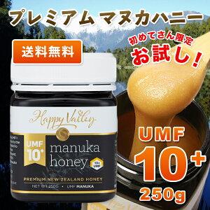 【初めてさん限定】【送料無料】プレミアム マヌカハニー UMF 10+ 250g ニュージーランド産 蜂蜜 UMF協会認定 分析証明書付 無添加 非加熱 天然生はちみつ honey 定期割引特典付き
