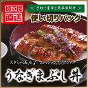 海鮮丼 うな丼 『 ★手軽で簡単&豪華★ うなぎまぶし丼 』 ウナ丼 ウナギ 鰻 かばやき カバヤキ